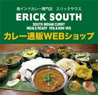 南インドカレー専門店エリックサウス