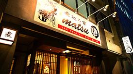 煮込み家 Matsu