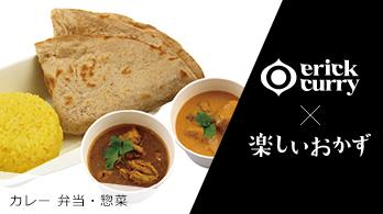 erick curry&楽しいおかず