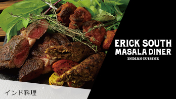 エリックサウスマサラダイナー